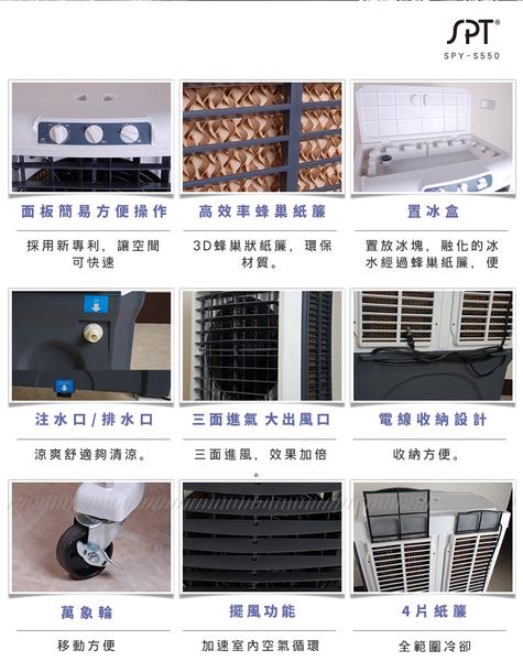 SPT尚朋堂 40L 3段速定時水冷扇 SPY-S550
