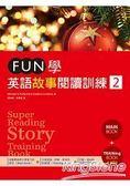 FUN學英語故事閱讀訓練 2(16K課本 訓練書雙書版 1MP3)