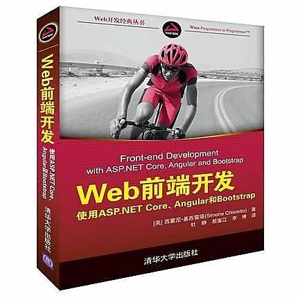 簡體書-十日到貨 R3Y Web前端開發:使用ASP.NET Core、Angular和Bootstrap    978730...