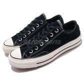 Converse 帆布鞋 Chuck Taylor All Star 70 黑 白 麂皮 復古奶油底 低筒 基本款 男鞋 女鞋【PUMP306】 163759C