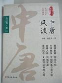 【書寶二手書T1/一般小說_EUK】中唐風波(全三卷·卷三)_孫峰,孫藝真