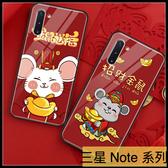 【萌萌噠】三星 Note10 Note10+ Note9 Note8 鼠年大吉 創意玻璃殼 全包軟邊+鋼化玻璃背板 手機殼