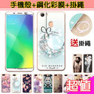 OPPO A73 A75 A75s 彩膜...