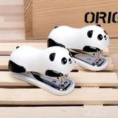 可愛卡通學生熊貓迷你訂書機       SQ7875『樂愛居家館』