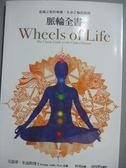【書寶二手書T1/宗教_OJW】脈輪全書:意識之旅的地圖,生命之輪的指南_艾諾蒂.朱迪斯