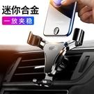 車載手機支架汽車用導航車上通用型支駕支撐出風口卡扣式重力萬能