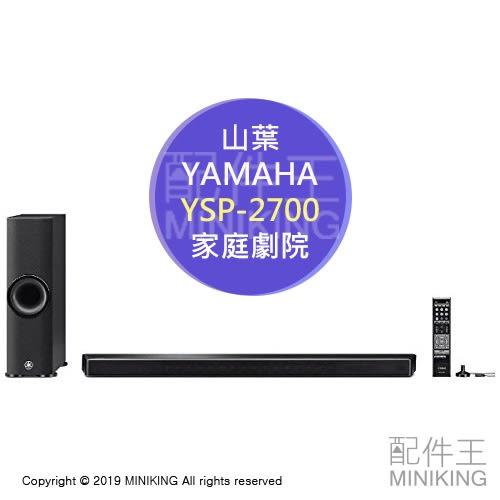 日本代購 一年保固 YAMAHA 山葉 YSP-2700 家庭劇院 7.1聲道