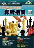 2022 EMBA.碩士在職專班報考指南
