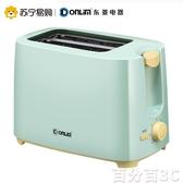 麵包機 Donlim/東菱 TA-8600烤麵包機家用早餐吐司機2片迷你全自動多士爐 WJ百分百
