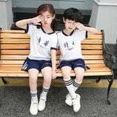 男童套裝清華北大童裝兒童夏裝韓版女童夏季短袖小男孩棉質演出服TA7534【極致男人】
