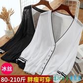大碼外套 2020新款防曬衣超薄冰絲外搭針織開衫女夏季空調衫配吊帶裙子 OO13081『科炫3C』