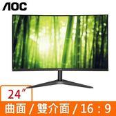 【12/18 一日限定】 AOC C24B1H 24型 VA曲面 液晶顯示器
