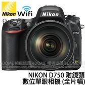 NIKON D750 KIT 附 24-120mm F4 G 贈1000元禮券+防丟Tile (24期0利率 免運 國祥公司貨) WIFI 全片幅單眼相機