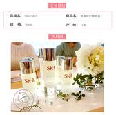☆SKII SK2 SK-II 青春修護精萃油50ML 售價3280元/原價$4980