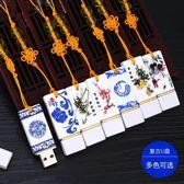 隨身碟 青花瓷u盤128G 中國風高速安卓手機電腦兩用64 g優盤32車載隨身碟