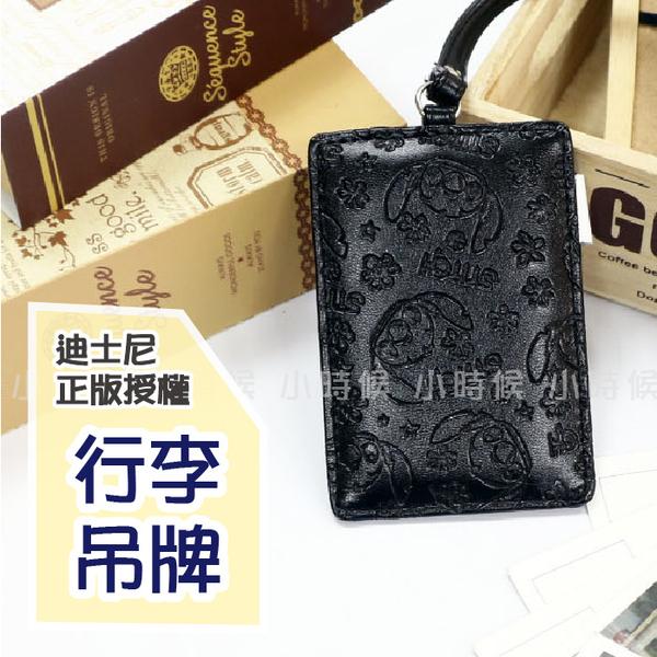 ☆小時候創意屋☆ 迪士尼 正版授權 史迪奇(黑) 行李箱 吊牌 卡片套 卡片包 證件套 證件夾