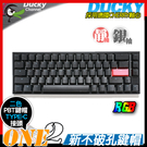 [ PC PARTY ] Ducky One 2 SF RGB 65% 銀軸 靜音紅軸 鍵盤 黑