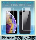 iPhone 水凝盾3代 XR Xs Max 水凝盾3代 前後高清 兩片裝 滑順 防爆 防指紋 水凝膜 軟膜 保護膜 貼膜