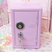 少女心保險櫃箱粉色裝飾儲蓄物箱 存錢罐金屬鐵迷你宿舍收納櫃  莫妮卡小屋