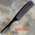 【美髮沙龍推薦】 TAMING 大關刀梳 OA-07 [40349]