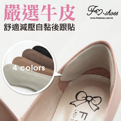 鞋材.牛皮乳膠後跟貼-一般型-FM時尚美鞋