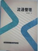 【書寶二手書T2/大學商學_I42】流通管理_許英傑