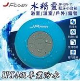 [富廉網] JP-BN-11 水精靈 防水藍芽喇叭 行動藍芽喇叭
