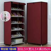 鞋櫃 多層鞋架鞋柜簡易防塵組裝家用經濟型簡約現代鞋架