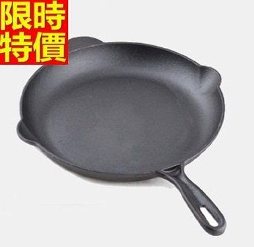鑄鐵鍋-烤盤炒菜煎圓形健康無塗層無油煙不沾平底鍋66f12【時尚巴黎】