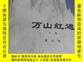 二手書博民逛書店罕見萬山紅遍(上下卷)Y175334 黎汝清 人民文學出版社 出