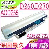 Acer 電池(原廠6芯/白)-宏碁 722,D255,360,D255E,D257,D257EA,D260,D270,E100,D255,D260,AOD255,AOD260