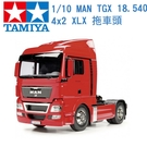 TAMIYA 田宮 1/14 模型 德曼汽車 MAN TGX 18.540 4x2 XLX 拖車頭 56329