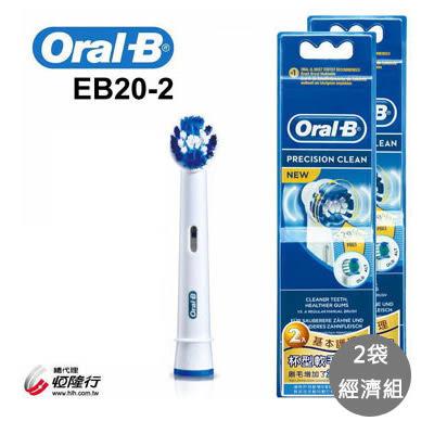 【德國百靈】Oral-B-電動牙刷刷頭(2入) EB20-2(2袋經濟組)