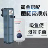 魚缸三合一過濾器內置增氧泵凈水過濾設備水族箱潛水泵靜音吸魚便 IGO   220V