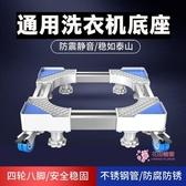 洗衣機底座 通用洗衣機底座腳架海爾小天鵝全自動增高防震固定行動萬向輪托架T