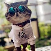 寵物貓眼鏡貓咪墨鏡復古酷貓搞怪用品的小飾品