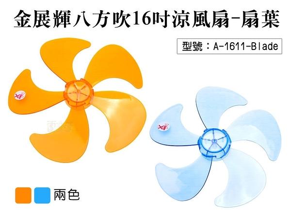 金展輝八方吹16吋涼風扇-扇葉 電風扇葉 適用A-1611 風葉大 電扇配件 風力強 A-1611-Blade
