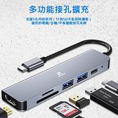 HB-P6 六合一PD充電傳輸集線器(TypeC/USB/HDMI/讀卡機)