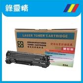 EZTEK HP CE285A 環保碳粉匣 雙包裝