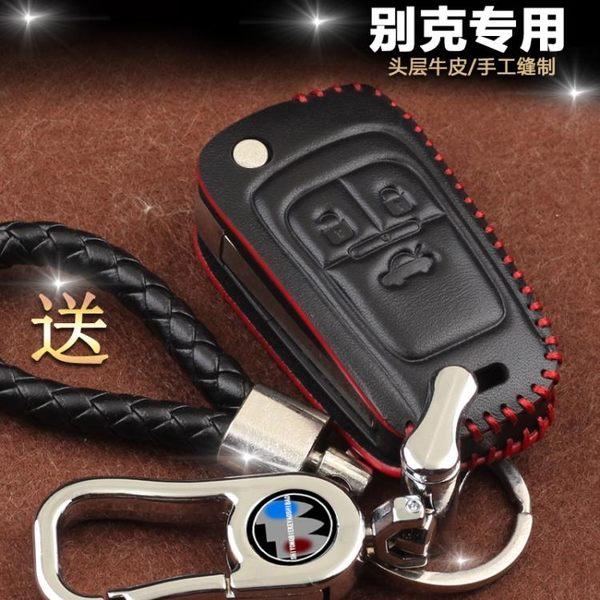 別克英朗GT昂科威新君越凱越威朗GL8君威昂科拉汽車鑰匙包套 年尾牙提前購