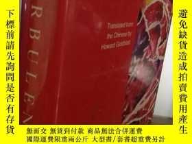 二手書博民逛書店1991年一版罕見賈平凹 Turbulence(《浮躁》Y205