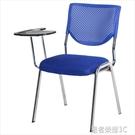 培訓椅 培訓椅帶寫字板折疊帶桌板學生桌凳一體簡約新聞椅辦公會議室椅子YTL【快速出貨】