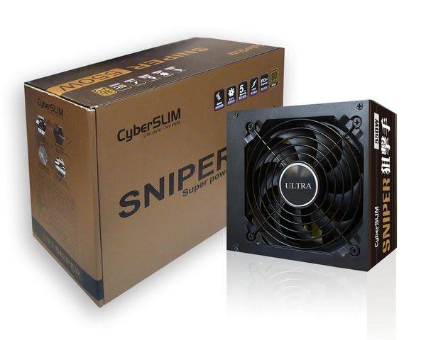 CyberSLIM SNIPER 550W 80+銅牌 電源供應器
