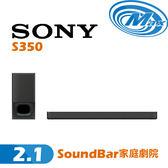 《麥士音響》 SONY索尼 家庭劇院 Soundbar聲霸 S350