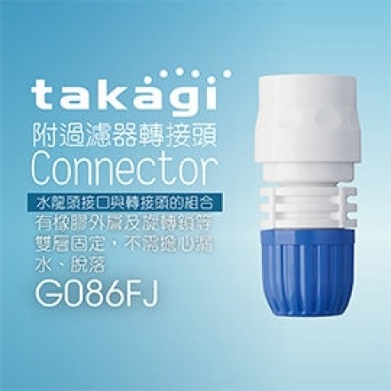 日本Takagi G086FJ 附過濾器轉接頭(Connector) 推薦 水龍頭 噴頭 水管連接