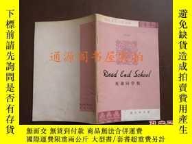 二手書博民逛書店簡易英語註釋讀物:死衚衕學校罕見Dead End SchoolY