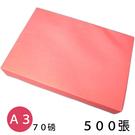 A3影印紙 單面 大紅色影印紙 70磅/一包500張入(促600) 噴墨紙 雷射紙 印表紙-文