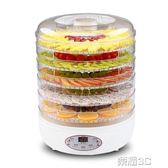 乾果機 770C食品烘乾機乾果機水果蔬菜肉類寵物小型食物風乾機家用 JD 220v 新品