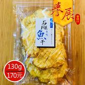 【譽展蜜餞】石斑魚干(原味)/130g/170元