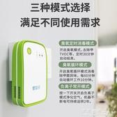 空氣凈化器小型家用消毒機衛生間廁所除臭除味器寵物殺菌去除甲醛【果果新品】
